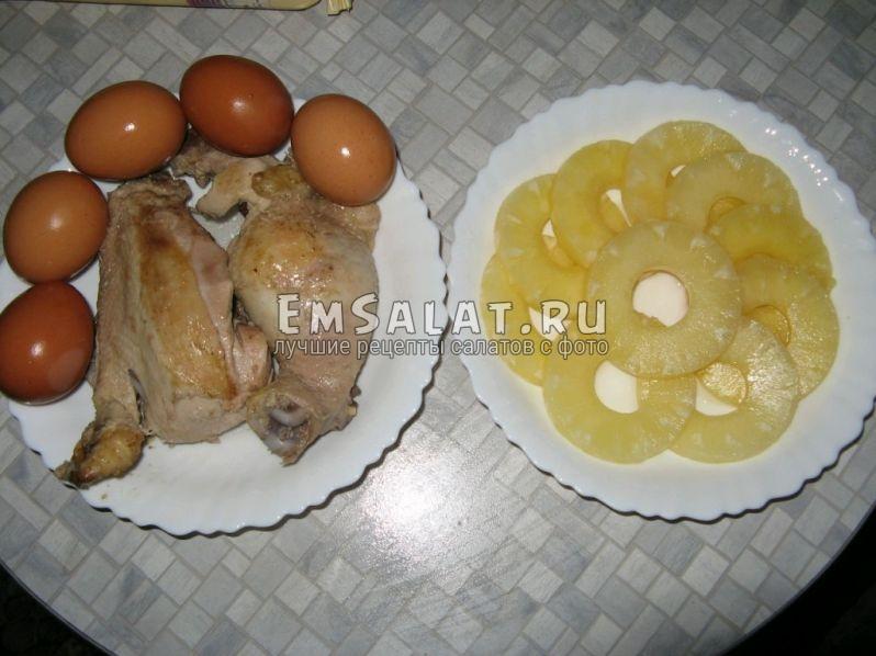 подготовить все компоненты салата: отварной окорочок, отварные яйца, кольца ананаса