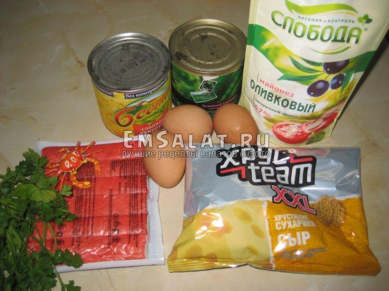 ингредиенты для салата гости на пороге