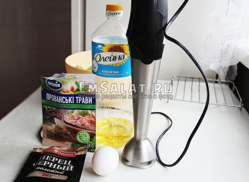 Ингредиенты для домашнего майонеза в салат Голодный пуэрториканец