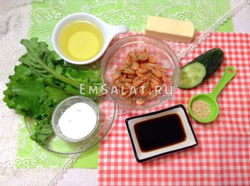 масло,соевый соус, салат, огурец, кунжут, креветки, соль
