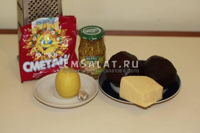 свекла, сыр твердый, горчица, лимон, чеснок и сметана для салата
